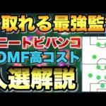 【ウイイレアプリ2019】トゥヘル(モリッツプロイス)の実践編!