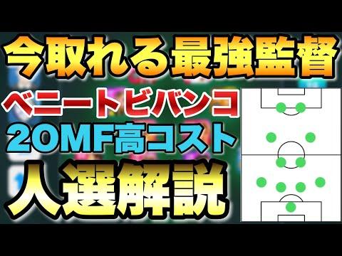 【2OMF最強時代】2OMF最強の監督到来!?ベニートビバンコ監督の人選解説&試合解説【ウイイレ2021アプリ】#40