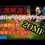 【ウイイレアプリ2019】大会優勝監督・48戦無敗の人選解説(モリッツプロイス編)
