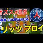 【オススメ監督】2OMFが置けるモリッツ プロイスが強い【ウイイレアプリ2019】パリ・サンジェルマン監督