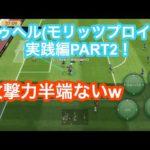 【ウイイレアプリ2019】トゥヘル (モリッツプロイス)の実践編PART2!解説あり!