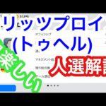 【ウイイレアプリ2019】モリッツプロイス(トゥヘル)の人選解説!
