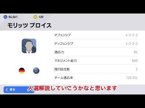 【ウイイレ2020】ガチスカ候補!モリッツプロイス人選解説!