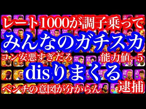 【dis】みんなのガチスカをディスりまくる【ウイイレアプリ2021】