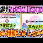 【12/7開幕!!】eFootball Leagueについて 改めて今出てる情報まとめ 予習をしておこう