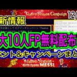 【FP無料!?】25th × Festive Seasonキャンペーン開催!まさかの最大10人のFPが無料で貰える!! イベント&キャンペーンまとめ