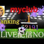 【ウイイレ2021】myclubランキング1位 皆さんコメント4649!