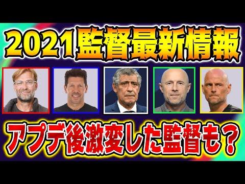 【最新情報】2020で大人気だった最強監督達は2021で激変!?変更点も解説!!【ウイイレアプリ2021】【ウイイレ2021】