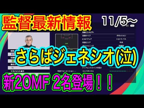 【監督最新情報】11/5〜 アプデ情報 新2OMF登場 ジェネシオ監督ついに…【PS4/ウイイレアプリ共通】