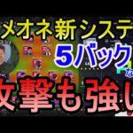 【ウイイレ2021】シメオネ新システムが良い!!5バックなのに攻撃が面白くなるポイント解説????my club#71