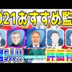 【5人】2021おすすめ監督&評価【ウイイレアプリ2021】