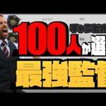【超必見‼︎】チャンピオン帯100人に聞いた今作最強監督&フォーメーション‼︎まさかのあのフォメが1位に‼︎【ウイイレ2021】