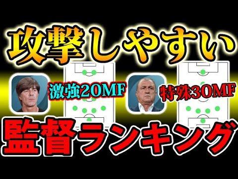 【攻撃しやすい監督ランキングTOP8】#49【ウイイレアプリ2021】