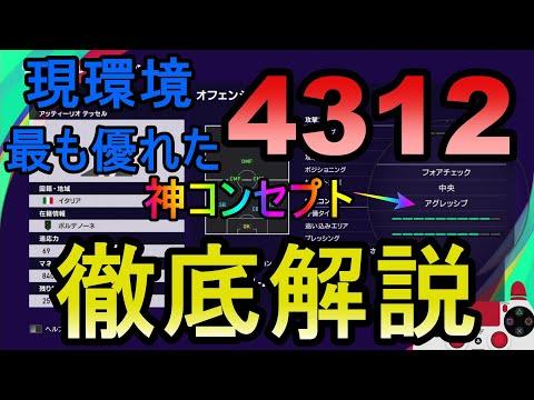 【ウイイレ2021】現環境最も使いやすい神コンセプト4312フォメを徹底解説!!my club#79