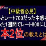 【ウイイレ2021】日本2位のあの方から!? 意識を変えただけでエリート帯へいけたアドバイスとは?