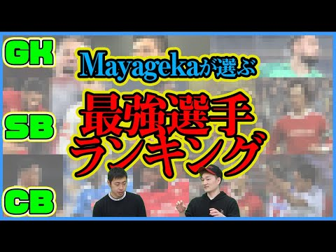 Mayagekaが考えるポジション別最強選手ランキング!!GK&DF編【ウイイレ2021】