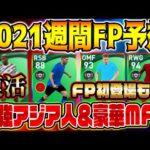 【FP予想】12/10週間ガチャ予想!復活の怪物&激強アジア人FWの登場に期待!!【ウイイレアプリ2021】【ウイイレ2021】