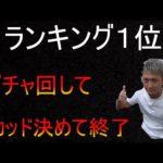 【ウイイレ2021】myclubランキング1位 チャンネル登録者数1万人突破!~皆さんコメント4649!