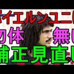 【ウイイレ2021】補正見直しのすゝめ バイエルンユニは勿体ない!?my club#84