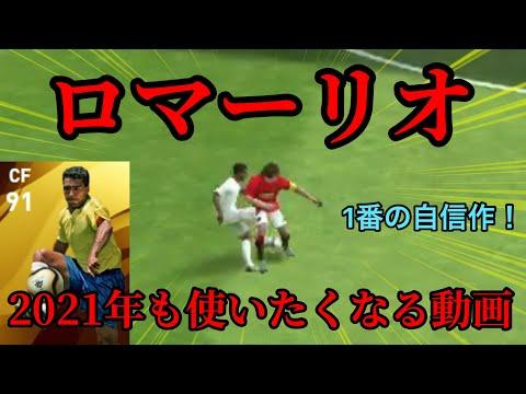 【ウイイレ】ロマーリオが2021年も使いたくなる動画。スーパープレー集スクープターン股抜き!