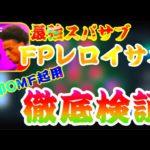 【無印OMF】「2列目?wいやいや時代は無印っすよw」by FPサネ【ウイイレアプリ2021】
