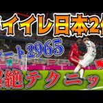 【ウイイレ日本2位】超猛者を挑発して試合してみた結果…【ウイイレ2021】
