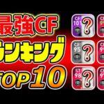 【ウイイレアプリ最強CFランキング】#89【ウイイレアプリ2021】