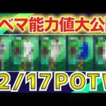 【POTW】12/17登場週間FPレベマ紹介!!!※拡散はお控えください