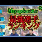 Mayagekaが考えるポジション別最強選手ランキング!!MF編【ウイイレ2021】