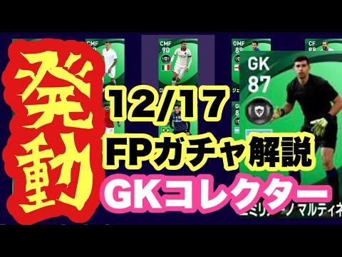【ウイイレ2021】12/27POTW!今週ドンナルンマEクルトワDの今週このGKは獲得したい!