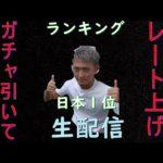 【ウイイレ2021】myclubランキング1位 クライフ当てて使う!初見さんコメントしてね!