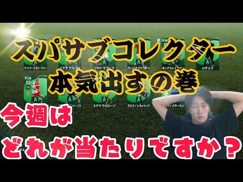 【ウイイレ2021】12/3POTWガチャ!チェルシーIM!最強はこいつだ!