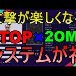 【ウイイレ2021】攻撃が格段に楽しくなる!!3TOP×2OMFのシステムが神my club#85