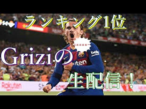 【ウイイレ2021】myclubランキング1位 負けOr引き分けで配信終了!初見さんコメントよろしく!