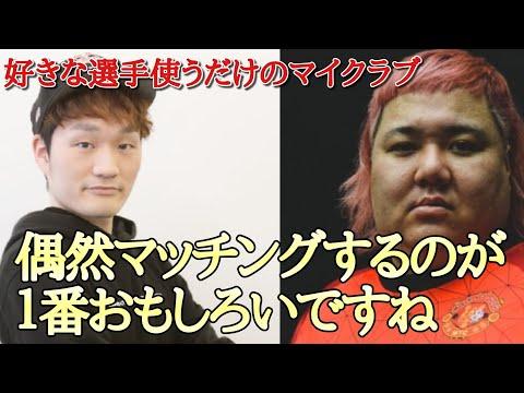 新戦力とマイクラブ【ウイイレ2021】