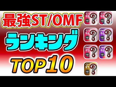 【ウイイレアプリ最強OMF/STランキング】#102【ウイイレアプリ2021】