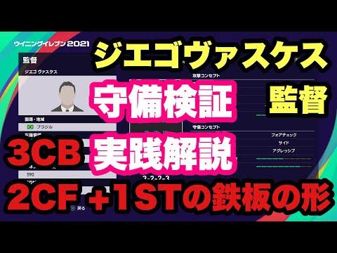 【ウイイレ2021】守備の難しい2CF +1ST可能な3バック監督のコンセプト&使用感検証