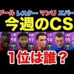 今週のCSガチャランキング!(12/28〜)【ウイイレ2021アプリ】
