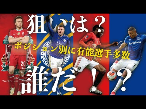 【ウイイレ2021】プレミア上位4クラブのCSガチャ!狙うはこいつだ!!!