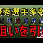 【ウイイレ2021】優秀選手多数!!当たりを掴め