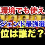 レジェンドランキングTOP10【ウイイレ 2021】