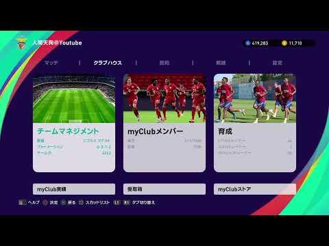 ウイイレ2021 天狗のマイクラブ日記 初見様大歓迎チャンネル
