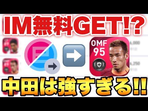 【新要素!!】IM中田はやっぱり強すぎた!!eFootballポイントがアツい!!アイコニックを無料でGET!!【ウイイレ2021アプリ】#47