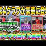 過去最強ガチャ来た⁉大当たり選手12選!!【ウイイレ2021】