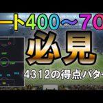 #16【ウイイレ2021】レート400~700の方必見!4312の得点パターンをスローで解説!