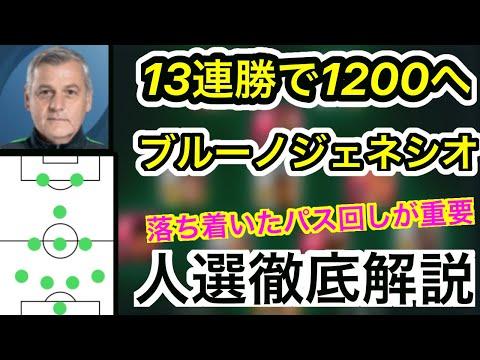 【13連勝でレート1200へ】ポゼッション監督ブルーノジェネシオ!人選徹底解説【ウイイレアプリ2021】