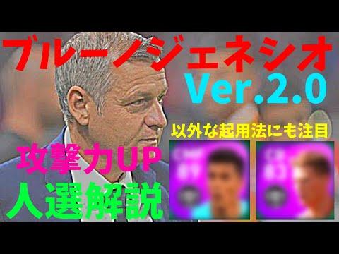 【人選解説】ブルーノジェネシオver2.0!マクトミネーやロドリに注目!【ウイイレアプリ2021】