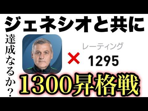 【1300なるか…】ジェネシオで挑むレート1300!!果たして達成できるのか…【ウイイレ2021アプリ】#6