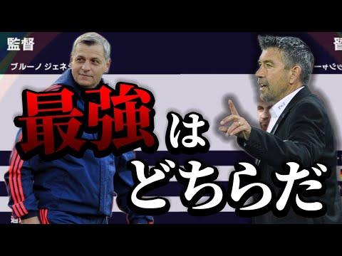 【必見‼】フィッシャーVSジェネシオ結局どっちが最強かプロが徹底解説!【ウイイレ2021】【監督】
