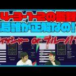 ウイイレ2021最強監督は⁉4-3-1-2の監督を徹底比較!!
